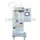 上海豫明-小型实验室喷雾干燥机